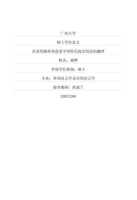 从语用修辞角度看中国特色政治用语的翻译