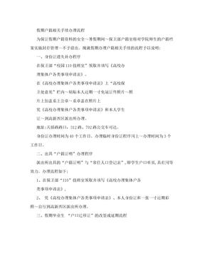 假期身份证遗失补办程序 - 四川大学锦城学院欢迎您!