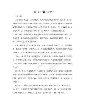 [汇总]三峡之秋课文