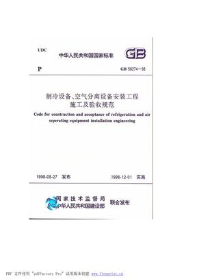 GB 50274-98制冷设备、空气分离设备安装工程施工及验收规范