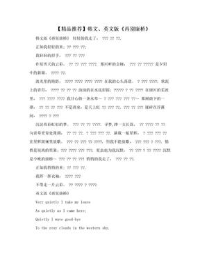 【精品推荐】韩文、英文版《再别康桥》