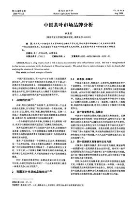 中国茶叶市场品牌分析