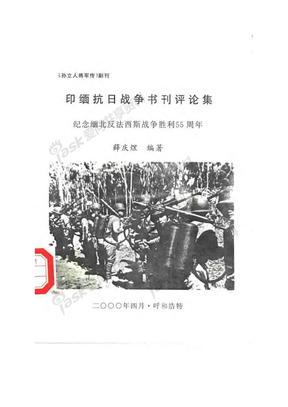 《孙立人将军传》副刊——印缅抗日战争书刊评论集