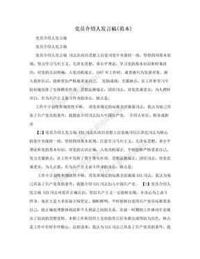 党员介绍人发言稿(范本)