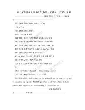 川丹灵胶囊质量标准研究_陈翠-,王曙东 ,王玉玺_甲醇