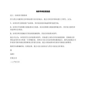 商务考察的邀请函