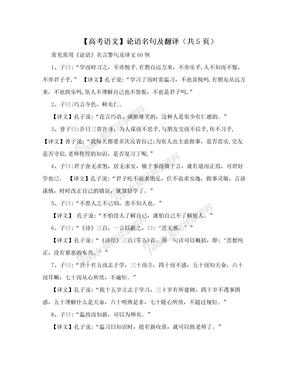 【高考语文】论语名句及翻译(共5页)