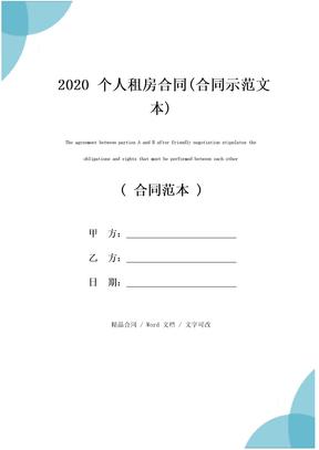 2020个人租房合同(合同示范文本)