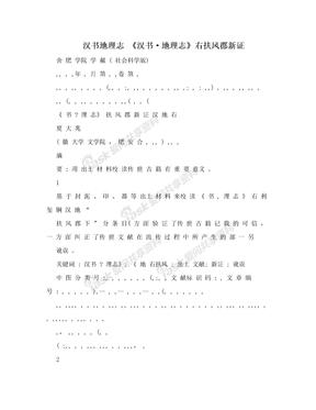 汉书地理志 《汉书·地理志》右扶风郡新证