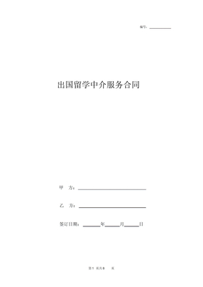 出国留学中介服务合同协议书范本专业版