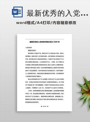 最新优秀的入党申请书格式范文2000字