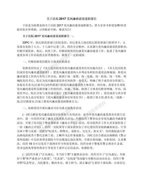 关于法院2017党风廉政建设述职报告