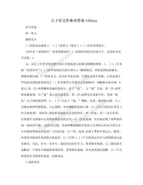 八下语文作业本答案44bbpx