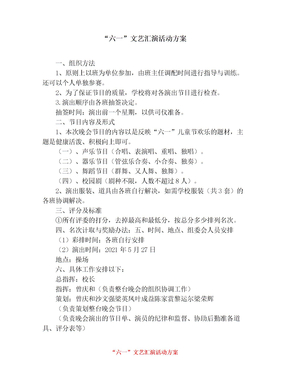 """""""六一""""文艺汇演活动方案"""