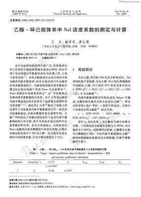 乙醇-环己烷体系中NaI活度系数的测定与计算