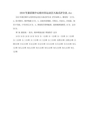 2010年新店镇中心校田径运动会入场式评分表.doc