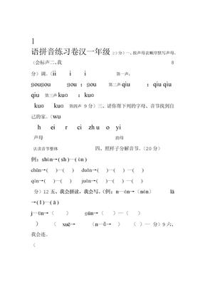 完整word版人教版小学一年级拼音练习题