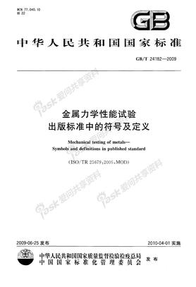 GBT_24182-2009_金属力学性能试验_出版标准中的符号及定义
