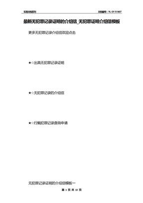 最新无犯罪记录证明的介绍信_无犯罪证明介绍信模板