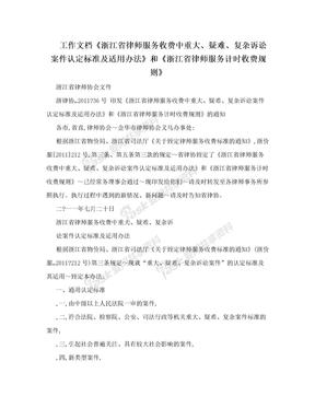 工作文档《浙江省律师服务收费中重大、疑难、复杂诉讼案件认定标准及适用办法》和《浙江省律师服务计时收费规则》