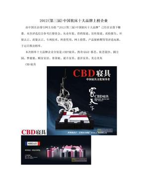 2012(第三届)中国软床十大品牌上榜企业
