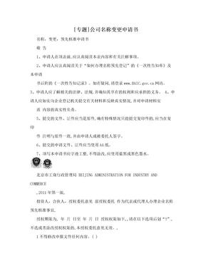 [专题]公司名称变更申请书