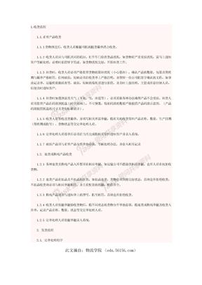 仓储管理标准化操作手册