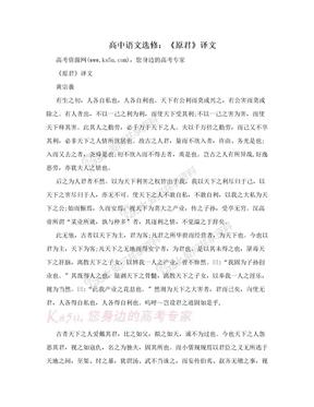 高中语文选修:《原君》译文
