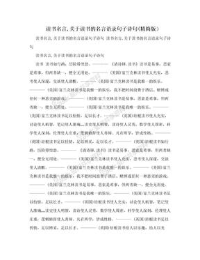 读书名言,关于读书的名言语录句子诗句(精简版)