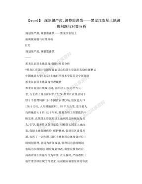 【word】 规划很严肃,调整需谨慎——黑龙江农垦土地调规问题与对策分析