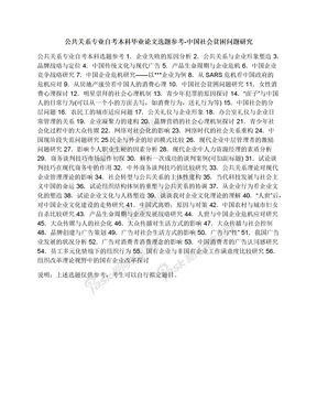 公共关系专业自考本科毕业论文选题参考-中国社会贫困问题研究