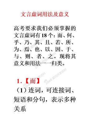 常见的十八个文言虚词用法及意义