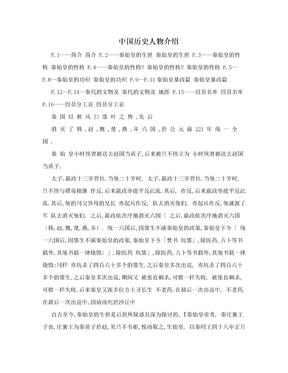 中国历史人物介绍