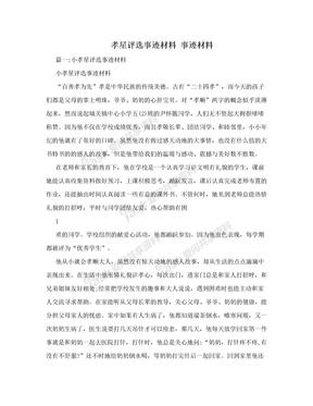 孝星评选事迹材料  事迹材料