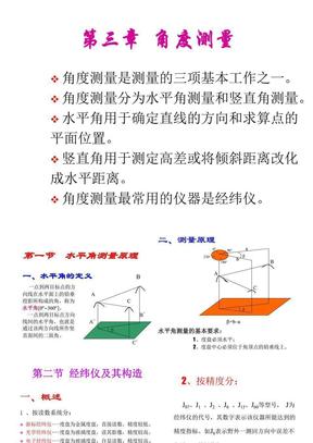 c3角度测量.1