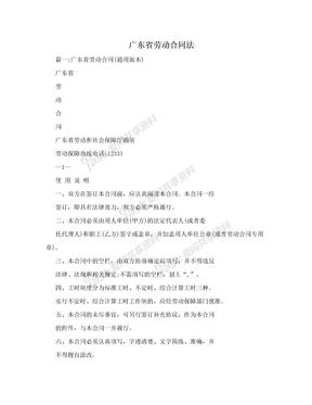 广东省劳动合同法