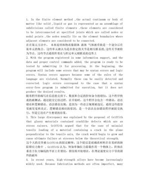 工程力学专业英语翻译
