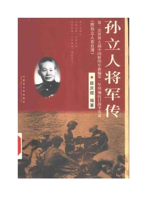 2013孙立人将军传