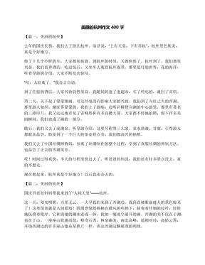 美丽的杭州作文400字