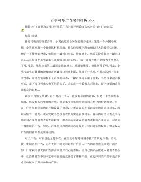 百事可乐广告案例评析.doc
