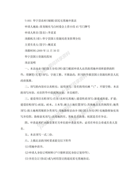 华宁县农村(城镇)居民宅基地审批表