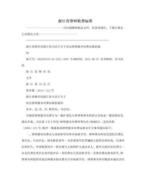 浙江省律师收费标准