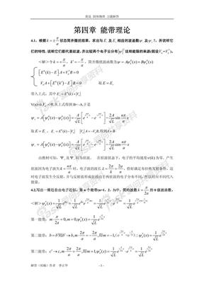黄昆固体物理解答第四章