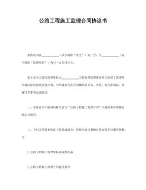 公路工程施工监理合同协议书