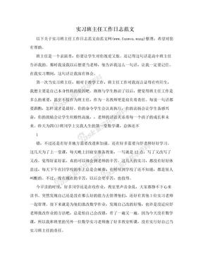 实习班主任工作日志范文