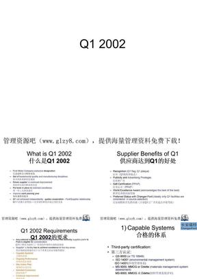 长安福特 Q1 2008