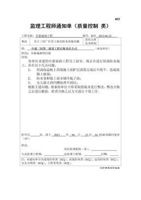 (3) B2监理工程师通知单
