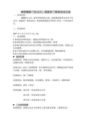 """企业文化-""""庆元旦,迎新春""""联欢活动方案"""