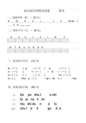 幼儿园大班拼音试卷练习(3)
