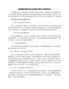 如何填写中国共产党入党志愿书填写入党志愿书方法